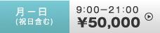 月-日(祝日含む) 9:00-21:00 \50,000