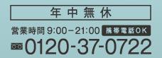 年中無休 0120-37-0722